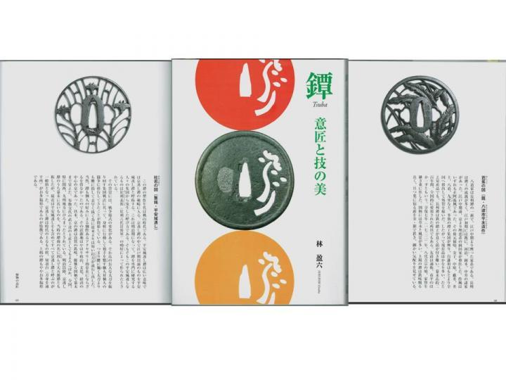 book-tsuba-design.jpg